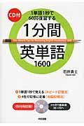1分間英単語1600の本