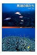 黒潮の魚たちの本