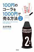 100円のコーラを1000円で売る方法 2の本