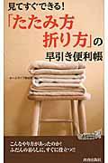 「たたみ方・折り方」の早引き便利帳の本