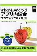 iPhone&Androidアプリ内課金プログラミング完全ガイドの本