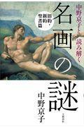 中野京子と読み解く名画の謎 旧約・新約聖書篇 旧約・新約聖書篇の本