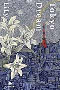Tokyo Dreamの本