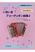 音楽療法に使えるいきいきアコーディオン曲集 2の本