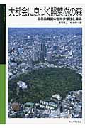 大都会に息づく照葉樹の森の本