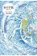 水の手紙の本
