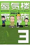 蜃気楼家族 3の本
