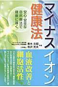 マイナスイオン健康法の本