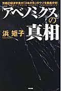 「アベノミクス」の真相の本