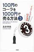 100円のコーラを1000円で売る方法 3の本
