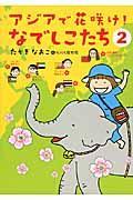 アジアで花咲け!なでしこたち 2の本