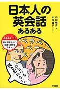 日本人の英会話あるあるの本