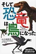 そして恐竜は鳥になったの本