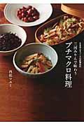 三河みりんで味わうプチマクロ料理の本