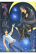 魔法使いの涙の本