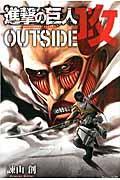 進撃の巨人OUTSIDE攻の本