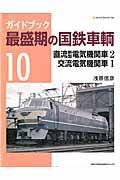 ガイドブック最盛期の国鉄車輌 10の本