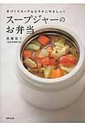 スープジャーのお弁当の本