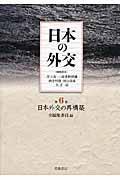 日本の外交 第6巻の本