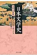 日本文学史 古代・中世篇 6の本