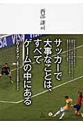 サッカーで大事なことは、すべてゲームの中にあるの本