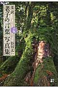 柔訳老子の言葉写真集 下巻の本