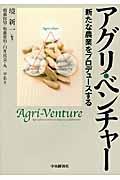 アグリ・ベンチャーの本