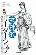 女神的リーダーシップの本