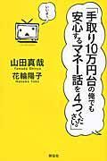 手取り10万円台の俺でも安心するマネー話を4つください。の本
