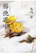 櫛挽道守の本