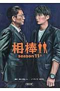 相棒season11 上の本