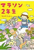 マラソン2年生の本
