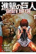 進撃の巨人 Before the fall 1の本