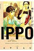 IPPO 2の本