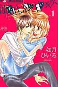 溺れる吐息に甘いキス 1の本