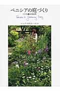 ベニシアの庭づくりの本