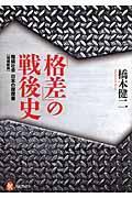 増補新版 「格差」の戦後史の本