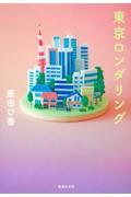 東京ロンダリングの本