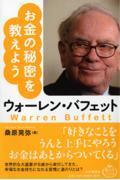 ウォーレン・バフェットお金の秘密を教えようの本