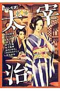 〈マンガ訳〉太宰治の本