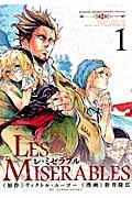 LES MISERABLES 1の本