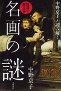 中野京子と読み解く名画の謎 陰謀の歴史篇 陰謀の歴史篇の本