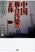 中国複合汚染の正体の本