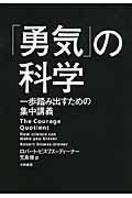 「勇気」の科学の本