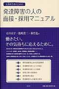 人事担当者のための発達障害の人の面接・採用マニュアルの本