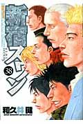 新宿スワン 38の本