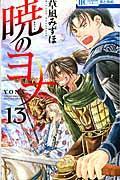暁のヨナ 13の本