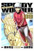 スピーディワンダー 09の本