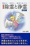 新装版 除霊と浄霊 技術編の本