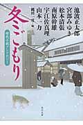 冬ごもりの本